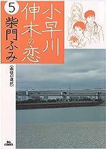 表紙: 小早川伸木の恋(5) (ビッグコミックス) | 柴門ふみ