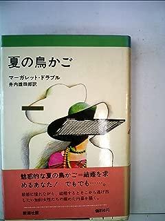 夏の鳥かご (1973年)