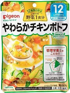 ピジョン 管理栄養士の食育ステップレシピ 野菜1食分 やわらかチキンポトフ 100g 12ヶ月頃から×6個