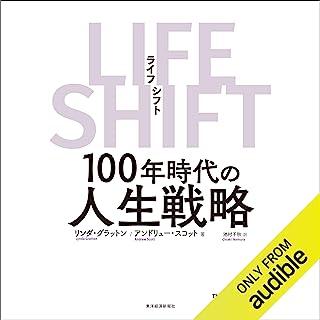 LIFE SHIFT(ライフ・シフト): 100年時代の人生戦略