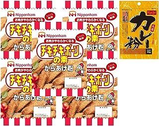 【お好みでカレー風味に】日本ハム チキチキボーンの素 5パック、ハチ食品 カレー粉 1パック