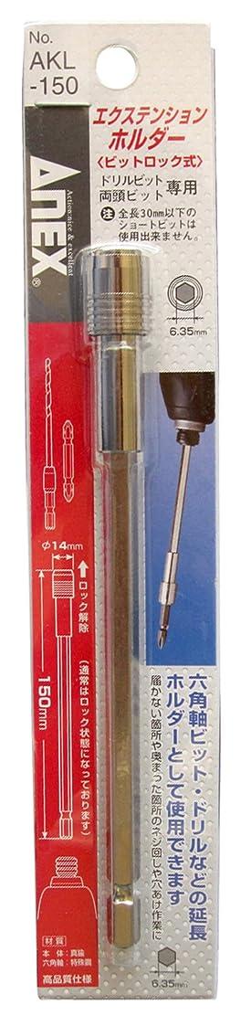 ヒューズ学期ピアースアネックス(ANEX) ビットロック式 エクステンションホルダー AKL-150