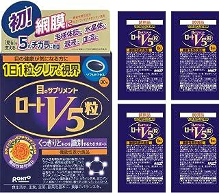 【Amazon.co.jp 限定】V5粒 30粒+4粒 おまけつき 目のサプリメント ルテイン×ゼアキサンチン [機能性表示食品]