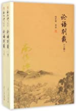 The Analects of Confucious Told by Nan Huai-Chin (Chinese Edition)