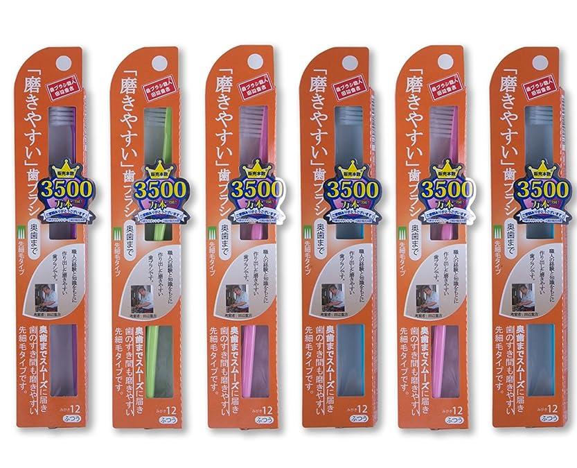 許容子犬提案する歯ブラシ職人 Artooth? 田辺重吉  日本製 磨きやすい歯ブラシ(奥歯まで)先細 LT-12 (6本入)