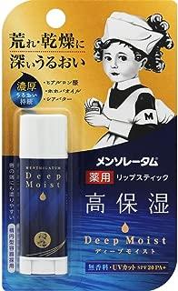 【医薬部外品】メンソレータム ディープモイスト リップスティック 無香料 4.5g