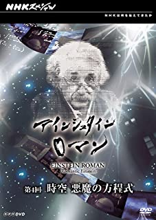 NHKスペシャル アインシュタインロマン 第4回 時空 悪魔の方程式 [DVD]