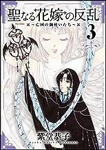 聖なる花嫁の反乱~亡国の御使いたち~ ③ (フレックスコミックス フレア)