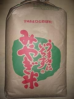 新米!宮城県登米産ひとめぼれ 令和1年産環境保全米 1等米 玄米30K