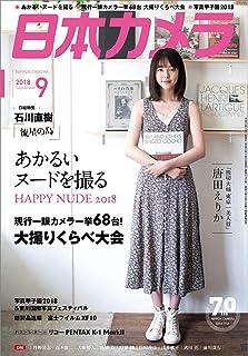 日本カメラ 2018年 09 月号 [雑誌]