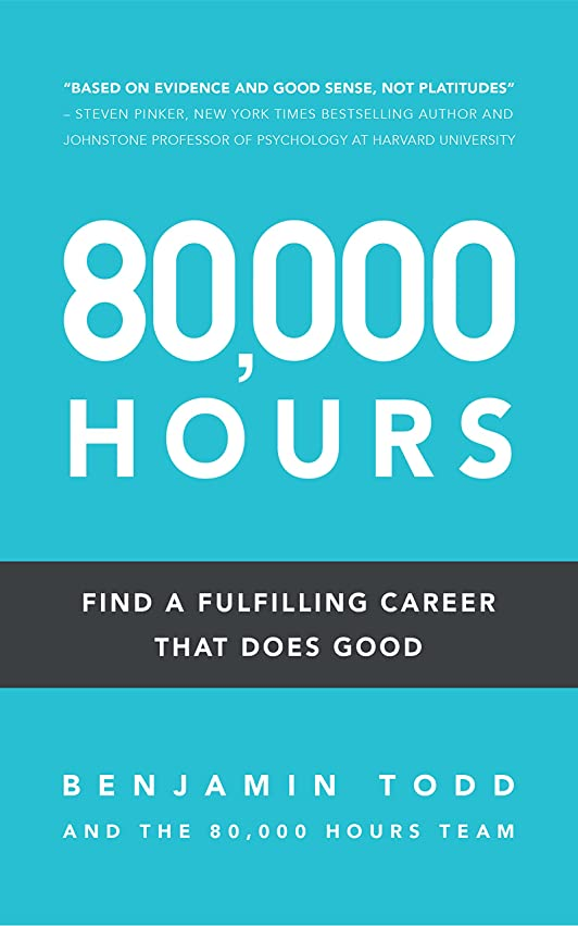 ピーク勇気のあるバースト80,000 Hours: Find a fulfilling career that does good (English Edition)