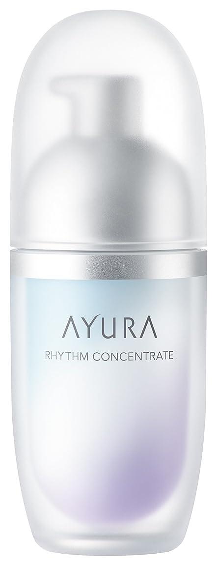 細菌想定する提唱するアユーラ (AYURA) リズムコンセントレート<美容液> 40mL