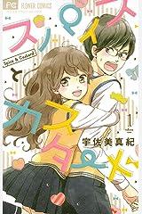 スパイスとカスタード(1) (フラワーコミックス) Kindle版