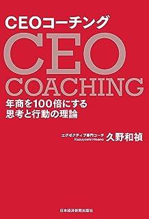 CEOコーチング 年商を100倍にする思考と行動の理論 (日本経済新聞出版)