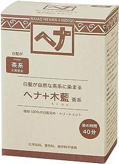 Naiad(ナイアード) ヘナ+木藍 茶系 100g