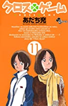 クロスゲーム(11) (少年サンデーコミックス)