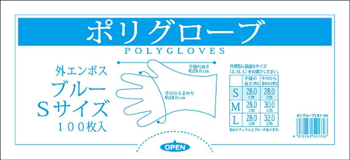 後ろ、背後、背面(部ペッカディロばかオルディ 使い捨て 手袋 S 青 全長28×手の平まわ28cm 厚み0.025mm ポリエチレン手袋 使いきり EBS-100 100枚入