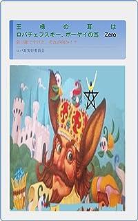 王様の耳はロバチェフスキー、ボーヤイの耳 Zero: 負け組ですけど、それが何か!? 復活再生シリーズ (Crescent moon & Star ノベルズ)