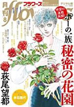 表紙: 月刊flowers 2020年8月号(2020年6月27日発売) [雑誌] | flowers編集部
