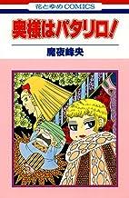 表紙: 奥様はパタリロ! (花とゆめコミックス) | 魔夜峰央