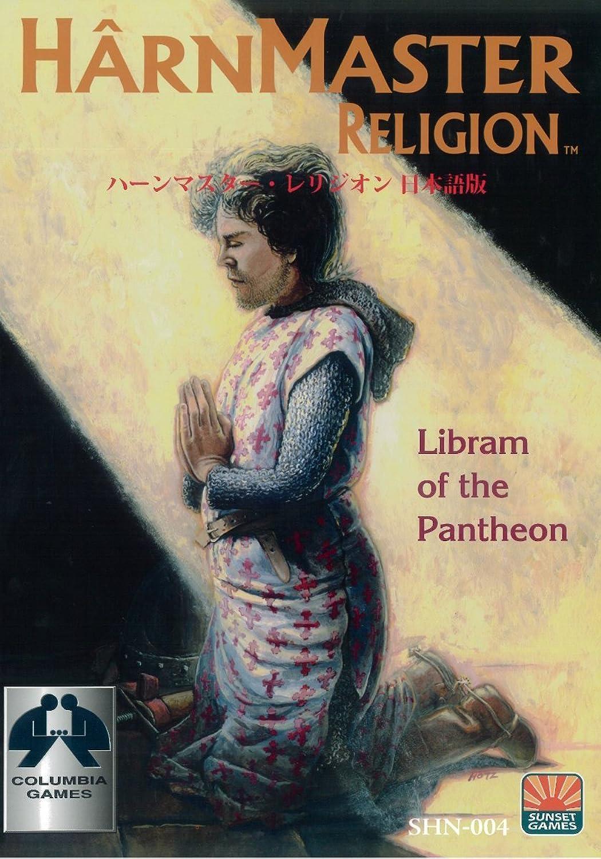 Hahn master Rerijion (Japanese version) (japan import)