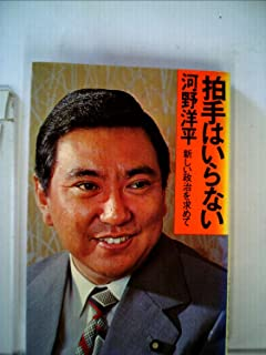 拍手はいらない―新しい政治を求めて (1976年)