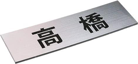 表札 サインプレート シルバー M(90×27mm) 屋外対応 アクリル製 両面テープ付き 文字数制限なし