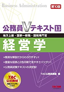 公務員Vテキスト (13) 経営学 第10版 (地方上級・国家一般職・国税専門官 対策)