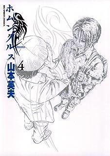 ホムンクルス(4) (ビッグコミックス)