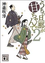 表紙: うちの旦那が甘ちゃんで2 (講談社文庫) | 神楽坂淳
