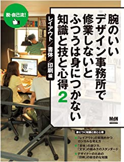 腕のいいデザイン事務所で修業しないとふつうは身につかない 知識と技と心得2 レイアウト/書体/印刷 編 (インプレスムック エムディエヌ・ムック)