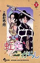 表紙: 虹色とうがらし(1) (少年サンデーコミックス) | あだち充