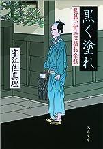 表紙: 黒く塗れ 髪結い伊三次捕物余話 (文春文庫) | 宇江佐 真理