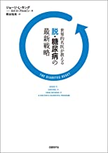 表紙: 世界的名医が教える脱・糖尿病の最新戦略 | ジョージ・L・キング