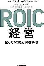 表紙: ROIC経営 稼ぐ力の創造と戦略的対話 (日本経済新聞出版) | KPMGFAS