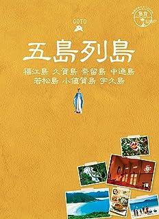 01 地球の歩き方JAPAN 島旅 五島列島~福江島/久賀島/奈留島/中通島/若松島/小値賀島/宇久島~