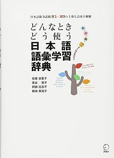 どんなときどう使う日本語語彙学習辞典