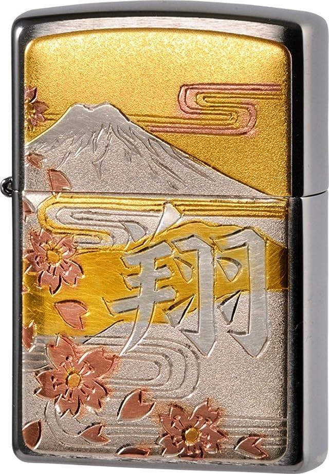 命令召喚する発音ZIPPO ジッポー オイルライター 彫金漢字 翔 63290598