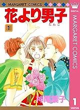 表紙: 花より男子 1 (マーガレットコミックスDIGITAL)   神尾葉子