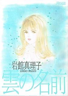 雲の名前 (Young ros〓 comics deluxe)
