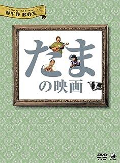 たまの映画 DVD-BOX