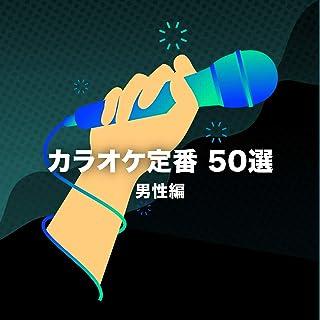 カラオケ定番 50選 男性編