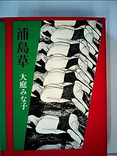 浦島草 (1977年)