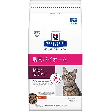 【療法食】 プリスクリプション・ダイエット キャットフード 腸内バイオーム チキン 500g