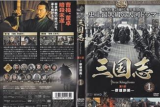 三国志 threekingdoms 第1部~第7部(最終) 全48巻セット [レンタル版] [DVD]