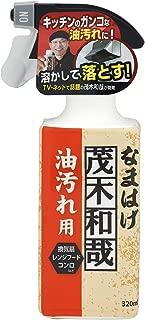 茂木和哉 油汚れ用洗剤 「 なまはげ 」 320ml (キッチンの頑固な汚れ 溶かして落とす! )
