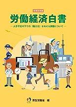 表紙: 令和元年版 労働経済白書 | 厚生労働省