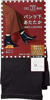 [アツギ] レギンス ATSUGI THE LEG BAR(アツギザレッグバー) 【日本製】 インナーレギンス シルク入り 50デニール 10分丈 アツギザレッグバー レディース