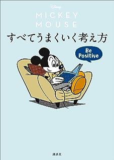 Disney ミッキーマウス すべてうまくいく考え方 Be Positive...