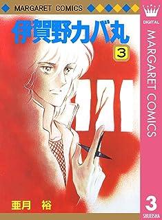 伊賀野カバ丸 3 (マーガレットコミックスDIGITAL)